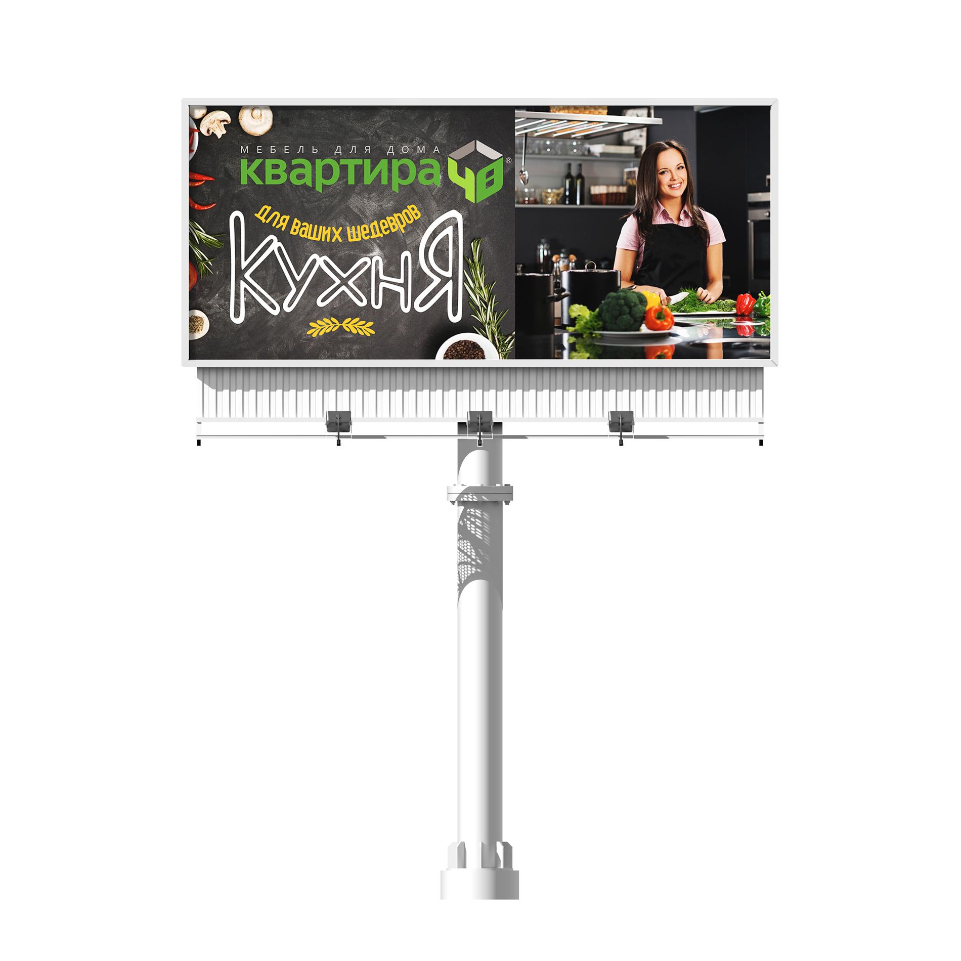 billboard-KV48